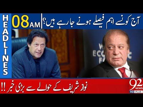News Headlines   08:00 AM   10 December 2019   92NewsHD