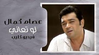 تحميل اغاني عصام كمال - لو تعاني (فيديو كليب) | 2007 MP3