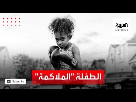 العرب اليوم - شاهد: طفلة تمارس الملاكمة باحترافية عالية