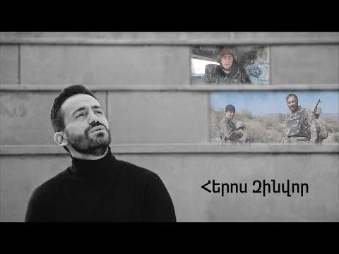 Sevak, Erik, Mihran, Hayko - Heros Zinvor