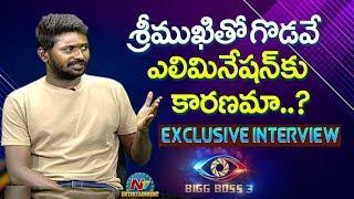 Mahesh Vitta Exclusive Interview | Bigg Boss 3 Telugu | NTV Entertainment
