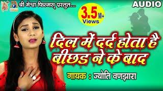 Dil Me Dard Hota Hai Bichhad Ne Ke Baad || Jyoti Vanjara || Hindi Sad Song ||