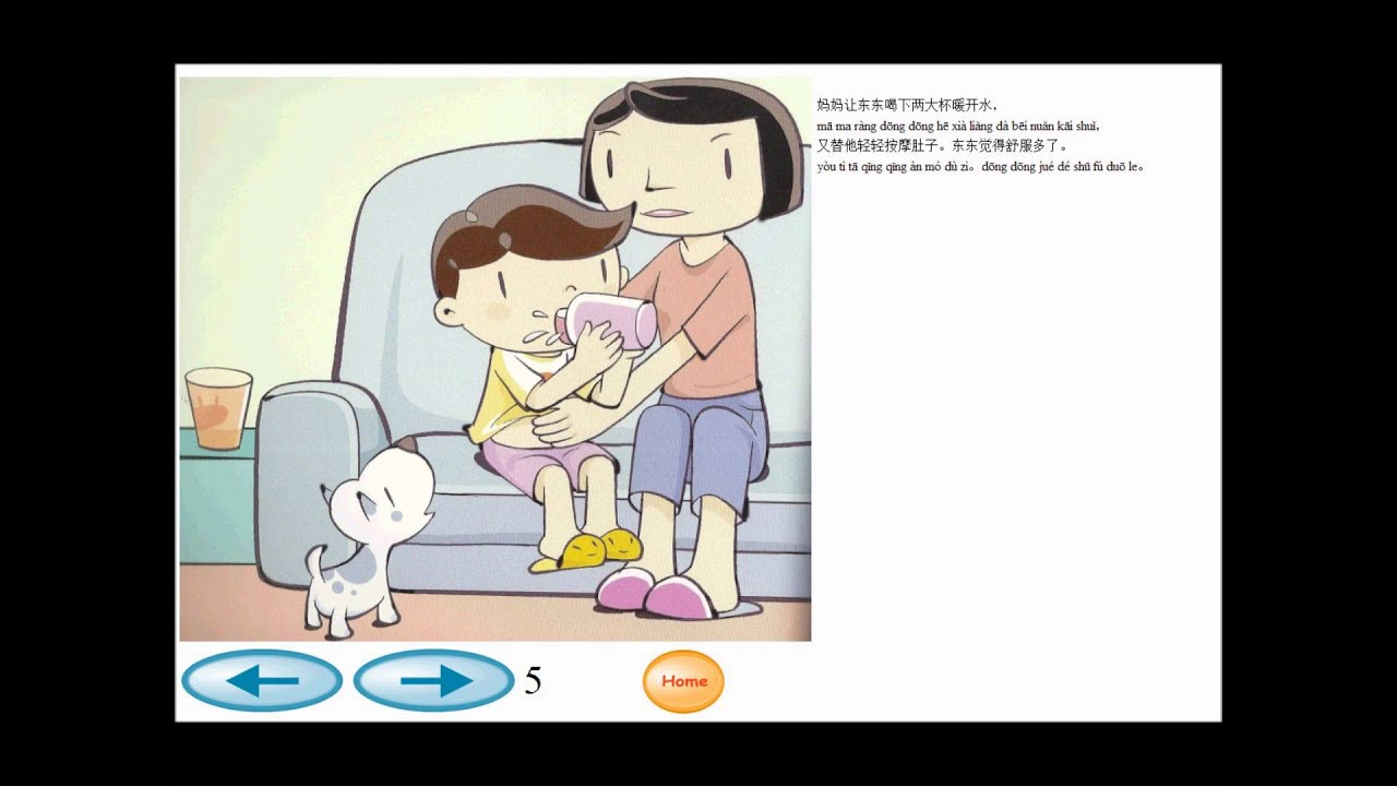 Audio Mandarin Chiese Books for Kids -  Healthy Diet 普通话语音书 - 不偏食
