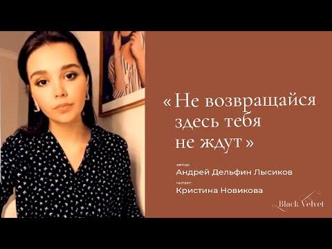Не возвращайся здесь тебя не ждут I Автор текста Андрей Дельфин Лысиков