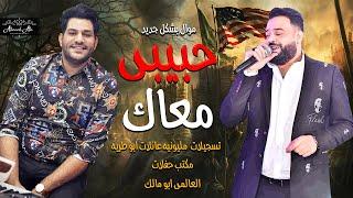 موال حسن عبد الوهاب - حبيبى معاك 2021 و محمد حميد مكسرين الفرح - حفلات ابو مالك تحميل MP3