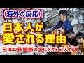 【海外の反応】「これが日本人なんだよ」メキシコ人が涙。犠牲者に黙祷を捧げる日本の救援隊の姿