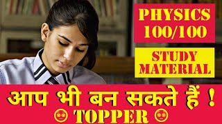 Score 95+ in Physics | Physics Study Material | Physics class 12 Notes pdf #Notesplanet