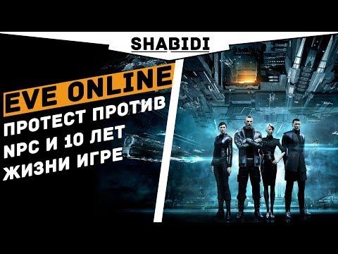 EVE Online протест против вторжения NPC и 10 ЛЕТ ЖИЗНИ на исследование вселенной видео