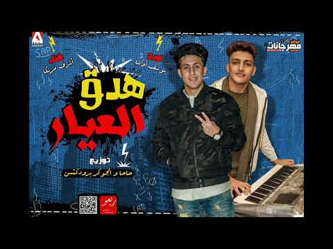 مهرجان هدق العيار 2019   اشرف مزيكا اورج يوسف اوشا   توزيع حاحا و الجوكر