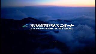立山黒部アルペンルート プロモーションビデオ 2019