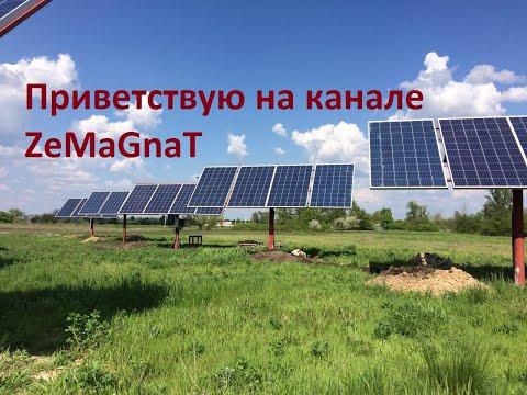 Добро пожаловать на солнечную электростанцию - солнечная электростанция своими руками