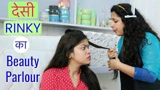 Desi Rinky का Beauty Parlour | #Sketch #Fun #Family #ShrutiArjunAnand