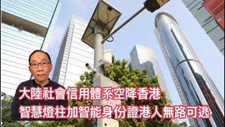 201907013 大陸社會信用體系空降香港 智慧燈柱加智能身份證港人無路可逃