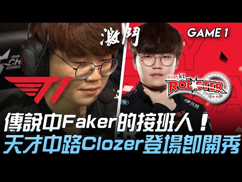 LCK夏季賽  T1 vs KT  Highlights Faker接班人Clozer初登場,柔伊開秀