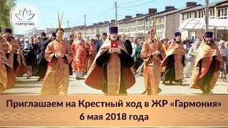 Приглашение на Крестный ход и принесение мощей святого Георгия Победоносца в жилом районе «Гармония»