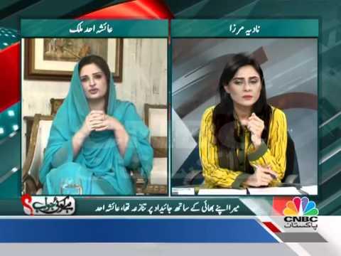 Hamza Shahbaz: The Politicain and Husband; Ayesha Ahad Speaks Out..! Hai Koi Jawab Dated: 24.05.2012