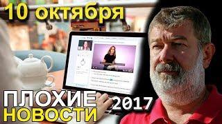 Вячеслав Мальцев | Плохие новости | Артподготовка | 10 октября 2017