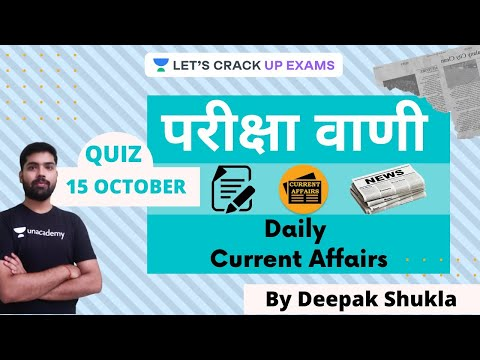 Daily Current Affairs 15th October (Most Important For UPPCS, RO/ARO, BEO Exams) | UPPSC 2020/2021