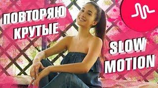 ПОВТОРЯЮ КРУТЫЕ SLOW MOTION В MUSICAL.LY    Vasilisa