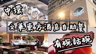【有碗話碗】任食三款歐洲生蠔,文華東方酒店自助餐5星級Buffet | 香港必吃美食