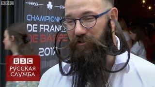 Самая натуральная и самая странная: как прошел конкурс на лучшую бороду