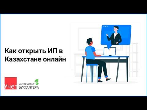 Как открыть ИП в Казахстане онлайн