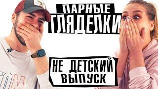 ШОУ ГЛЯДЕЛКИ | Хоффман VS Черкасов | ПОЦЕЛУЙ С ПОПУЛЯРНЫМ БЛОГЕРОМ