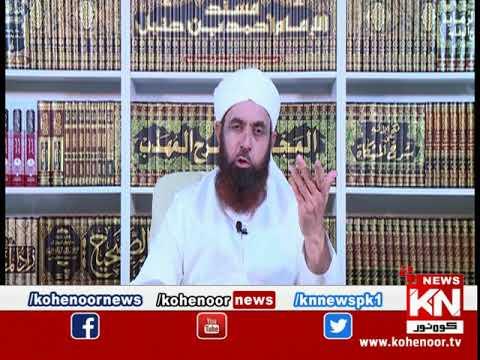 Ahkam Ul Quran 12 May 2020 | Kohenoor News Pakistan
