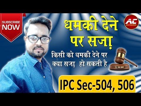 धमकी देने पर सज़ा    IPC Section-504, IPC Section-506, Dhamki dene per saza.