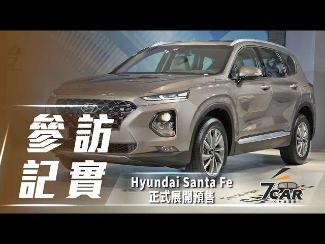 第四代 Hyndai Santa Fe 新台幣 135 萬元起正式展開預售,Kona Electric 同場亮相