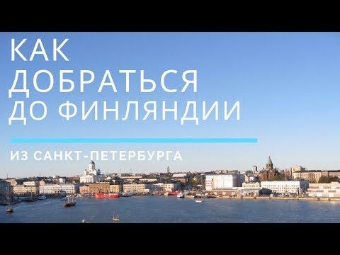 Как  добраться  в  Финляндию из Санкт-Петербурга.