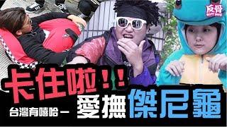 台灣有嘻哈- 愛撫傑尼龜 |WACKYBOYS |中國有嘻哈|決賽|反骨男孩