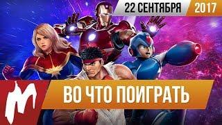 Во что поиграть на этой неделе — 22 сентября (Marvel vs Capcom Infinite, Project CARS 2, NBA 2K18)