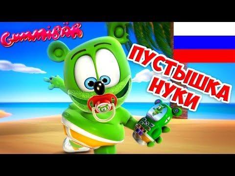 Gummibär - Пустышка Нуки NUKI NUKI (Russian) - The Gummy Bear