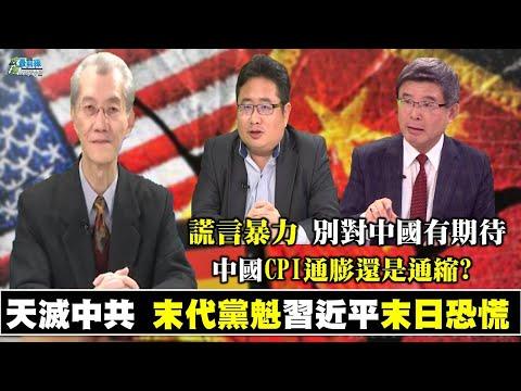 《政經最前線-無碼看中國》210102 EP106天滅中共 末代黨魁習近平末日恐慌 謊言暴力 別對中共有期待