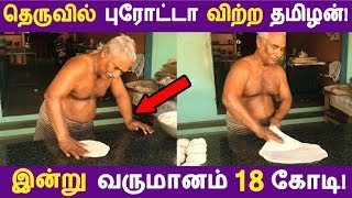 தெருவில் புரோட்டா விற்ற தமிழன்! இன்று வருமானம் 18 கோடி! | Tamil News | Tamil Seithigal