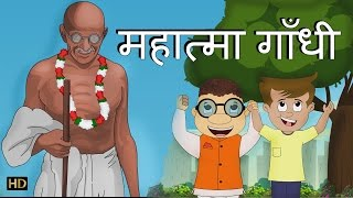 Mahatma Gandhi (महात्मा गाँधी) | Gandhi Jayanti Special | Hindi Rhymes for Children | HD