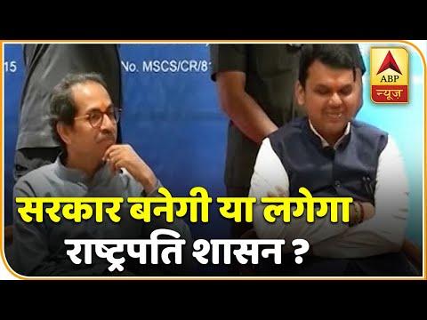 महाराष्ट्र में सरकार बनेगी या लगेगा राष्ट्रपति शासन ? देखिए क्या हैं संभावनाएं | नमस्ते भारत