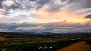 تحميل اغاني مجانا شو كانت حلوة بلادي - زياد سحاب وياسمينا الفايد (نسخة معنونة)