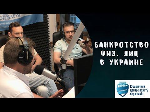 Как списать все долги по кредитам? | Банкротство физических лиц в Украине | Юр ЦЗБ