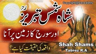 Shams Tabrizi Aur Badshah Ka Beta   Shah Shams Tabrez Aur Suraj Ka Zameen Par Ana Ki Haqeqat In Urdu
