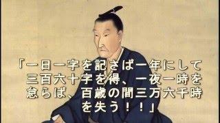 吉田松陰 厳選3つの名言 ①