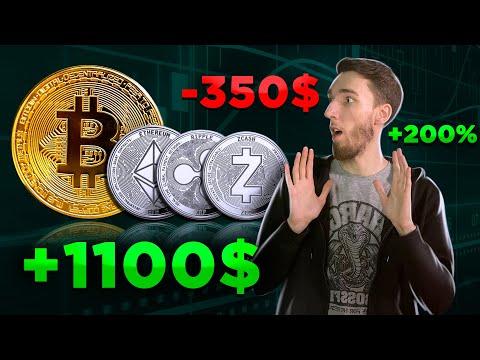 , title : 'СКОЛЬКО МОЖНО ЗАРАБОТАТЬ НА КРИПТОВАЛЮТЕ В 2021 ГОДУ? | Криптовалюта на BINANCE | Биткоин
