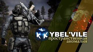 Kybel'vile СТРИМ Пространственная аномалия