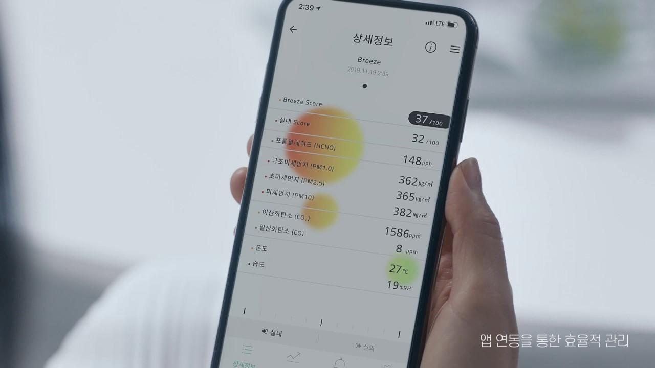 (Breeze)브리즈 실내공기질측정기 영상공개