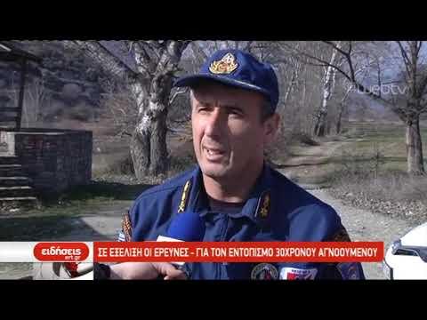 Σε εξέλιξη οι έρευνες για τον 30χρονο αγνοούμενο στη Λάρισα | 05/02/2019 | ΕΡΤ