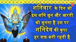 शनिवार Special भजन I शनि स्तुति, धुन,आरती Shani Stuti,Dhun,Jai Shani Deva Aarti, Nilanjan Samabhasam