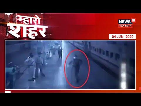 चलती ट्रेन में दौड़ लगाकर बच्ची को RPF आरक्षक ने पहुंचाया दूध, रेल मंत्री पीयूष गोयल करेंगे सम्मानित