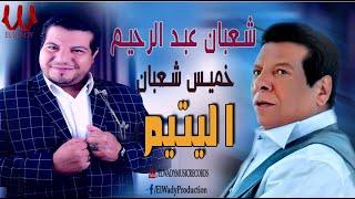 Khames Sha3ban - El Yatem / خميس و شعبان عبد الرحيم - اليتيم
