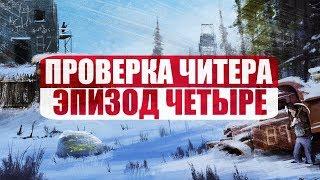 RUST ПРОВЕРКА - РАБОТЯГА И ЧИТЕР #4 [MAGIC RUST] Филант/FILANT